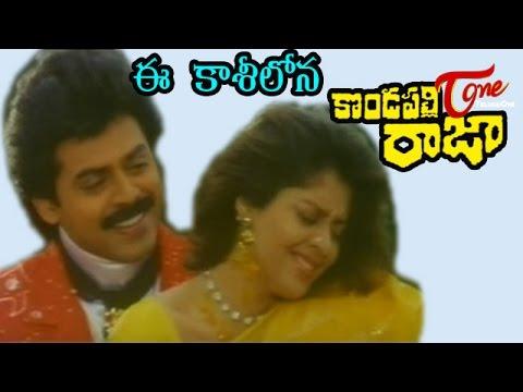 Kondapalli Raja - Telugu Songs - E Kaasilo - Nagma - Venkatesh