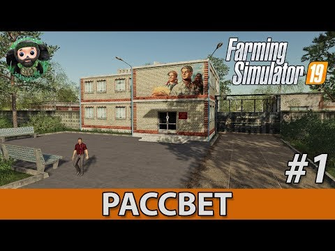 Farming Simulator 19 : Рассвет #1 | Начало