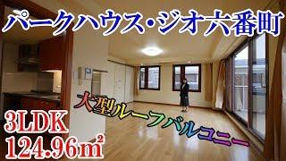 【パークハウス・ジオ六番町】内見動画 3LDK 124.96㎡