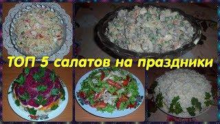 ТОП 5 салатов. Вкусные, простые, проверенные рецепты!