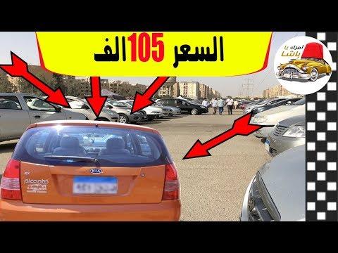 ملك السيارات   شوف اسعار سوق السيارات في مصر 2019
