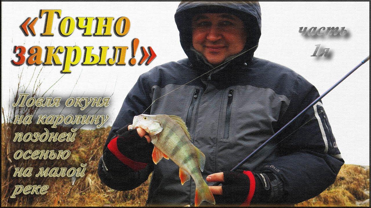 """Ловля окуня на каролину поздней осенью на малой реке - часть 1я - """"Точно закрыл"""""""