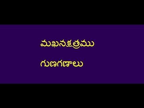 Characteristics of Makha Nakshatra People. మఖ నక్షత్రములో జన్మించిన వారి లక్షణాలు