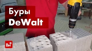 обзор буров DeWalt SDS-plus Extreme
