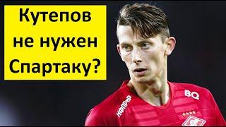 Спартак продаст Кутепова в Турцию реакция турок