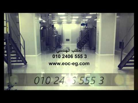 Epoxy Egypt 01024065553
