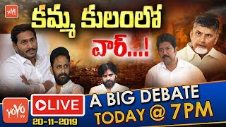 LIVE : Debate On AP Caste Politics | TDP VS YSRCP | CM Jagan | Chandrababu | AP Politics | YOYO TV