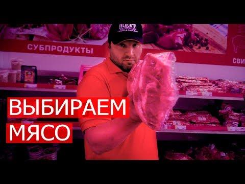 МЯСНОЙ Обзор. Магазин или рынок?