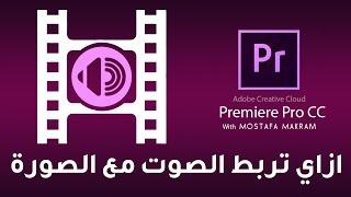 طريقة ربط الصوت مع الصورة فى البريمير:: Adobe Premiere Pro CC 2014