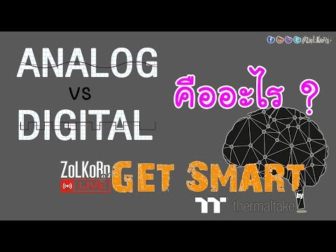 Analog vs Digital คืออะไร ? แตกต่างกันอย่างไร ? : Get Smart by TT EP#30