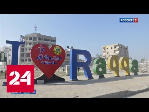 На севере Сирии - радикальный перелом к миру - Россия 24