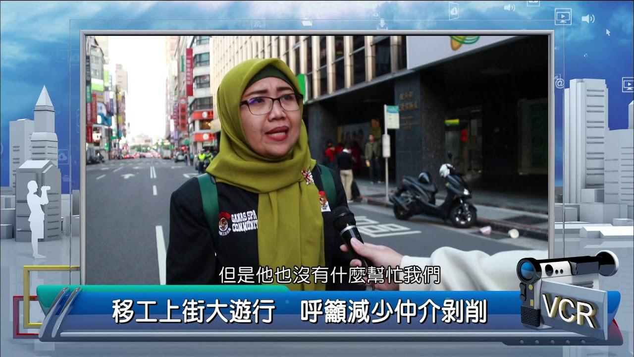 2019年12月25日PeoPo公民新聞報 - YouTube