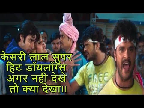 Khesari lal yadav super hit dialogue 2017