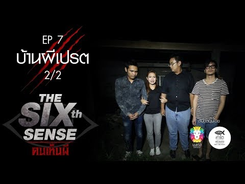 The Sixth Sense คนเห็นผี เทป 7 : บ้านผีเปรต (Part2/2)