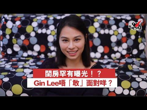 閨房罕有曝光!?Gin Lee唔「敢」面對咩?
