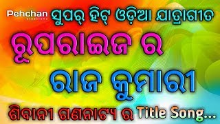 Super Hit Odia Jatra Song ll Rupa Raijara Raja kumari ll Title Song...ll