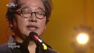[HOT] Choi Sung-Soo - Strangers, 최성수 - 남남, Yesterday 20140201