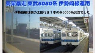 【高架暴走つりかけ】唯一の伊勢崎線運用 東武5050系 細谷⇨太田