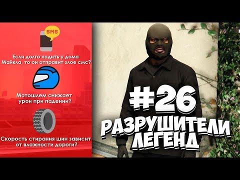 GTA 5 - РАЗРУШИТЕЛИ ЛЕГЕНД #26