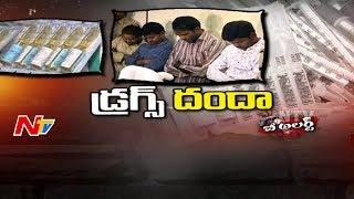రాజమండ్రి లో డ్రగ్స్ కలకలం || కుర్రాళ్ళు, ఇంజనీరింగ్ విద్యార్థులే టార్గెట్ || Be Alert