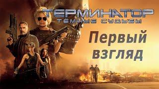 Терминатор-6 (Тёмные судьбы) - первый взгляд (Спойлеры!)