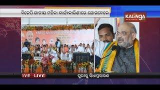 Amit Shah addresses BJP Mahila Morcha