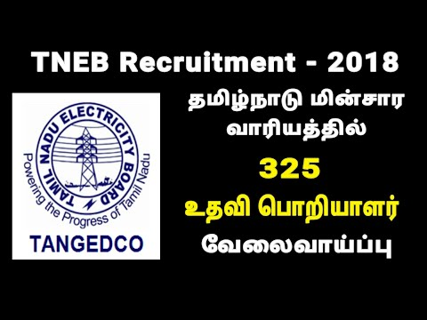 TNEB recruitment 2018 - 325 Assistant Engineer posts | Employment Information. tamilnadu govt jobs