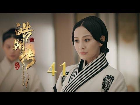皓镧传 41 | Legend of Hao Lan 41(吴谨言、茅子俊、聂远、宁静等主演)