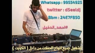 محمد السالم مزه مصريه ريمكس Dj ahmad al d5eel Funky Remix 2015