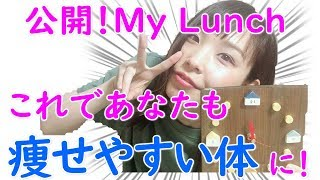 [管理栄養士Kaori] 公開!! My lunch! これであなたも痩せやすい体に! thumbnail
