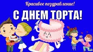 С международным днем торта друзья поздравляю🎂с днем торта поздравления в праздник ДЕНЬ ТОРТА