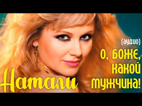 О Боже, бурундук мужчина)Оh,man chipmunk) Натали О Боже, какой мужчина