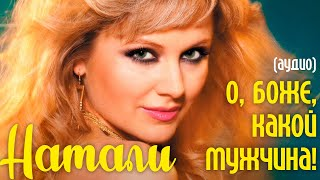 Download Натали - О, Боже, какой мужчина Mp3 and Videos