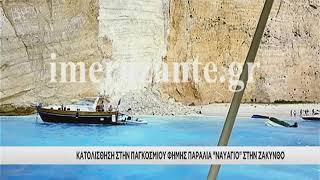 Ζάκυνθος: Έπεσαν βράχια στην παραλία Ναυάγιο