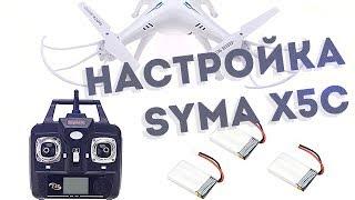 Налаштування пульта і калібрування квадрокоптера syma x5c. Тріммірування квадрокоптера сума ікс 5
