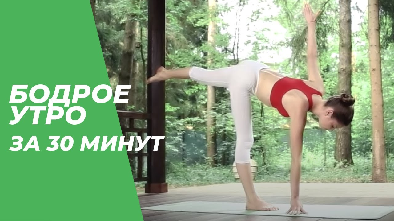 Бодрое утро за 30 минут – Йога для начинающих.