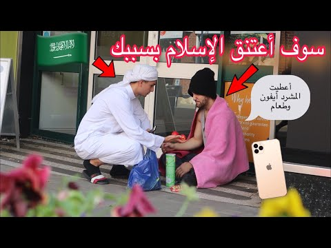 مسلم خليجي يتبرع بغرفة ونقود إلى مشرد في شوارع أوروبا لكن#الصدمة بكى واعتنق الاسلام(فيديو مؤثر)