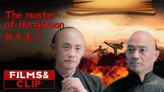 "高师父拒收""一代宗师""牌匾《#鹞子高三》/ The master of HongQuan  | 孙金良 / 邢昀 | Movie Clip - YouTube"