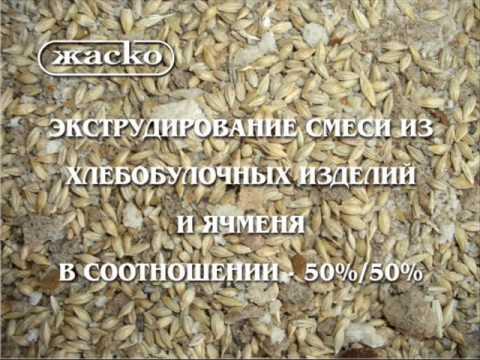 Экструдирование возвратных хлебобулочных изделий