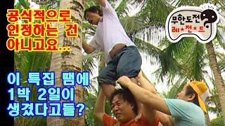 """무한도전 59회 """"무인도 특집 1부-와~ 필리핀이다!!"""" infinite challenge ep.59"""