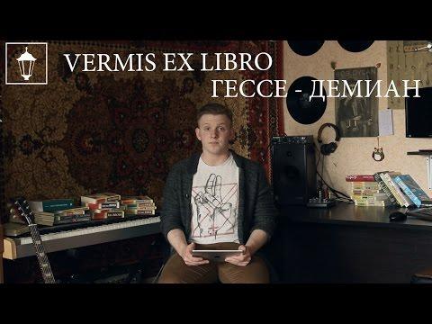 VERMIS EX LIBRO | ГЕССЕ - ДЕМИАН