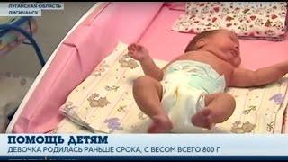 Она родилась с весом всего 800 грамм