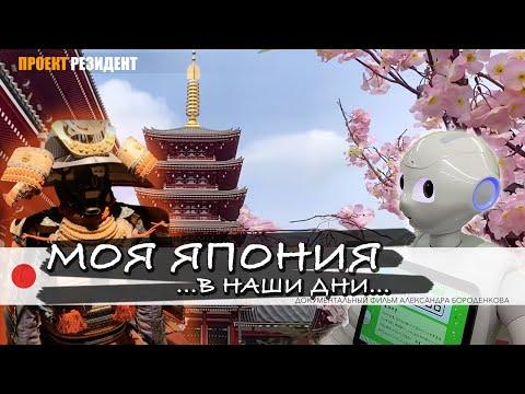Моя Япония документальный