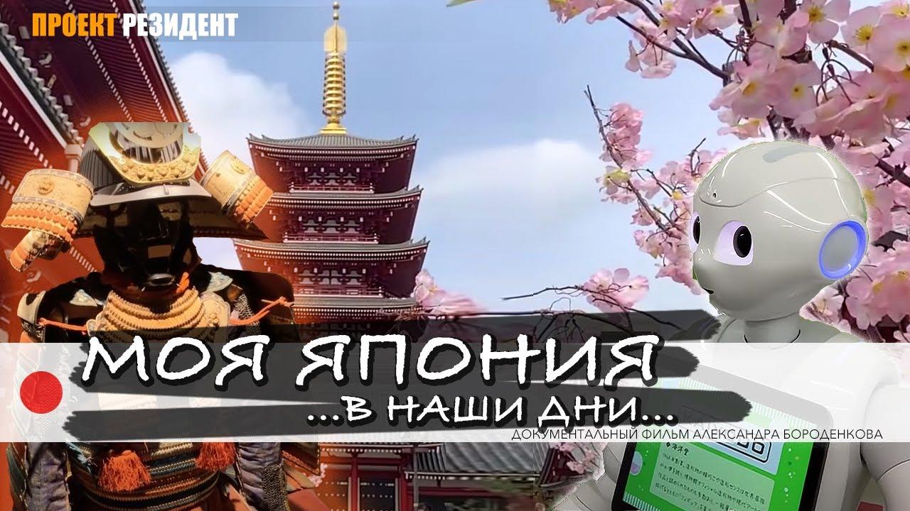 Моя Япония документальный фильм. Токио. Блог