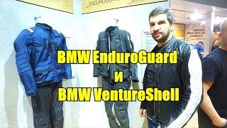 Intermot 2016: Новые костюмы EnduroGuard и VentureShell. Коллекция экипировки 2017(, 2016-10-15T09:58:55.000Z)