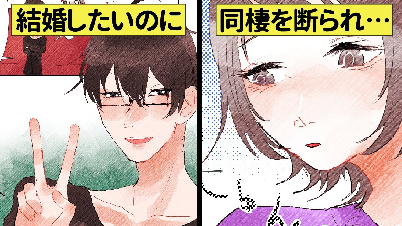 【漫画】結婚できない女になりたくない!彼氏に同棲を迫ったのに拒否されてしまい…【恋エピ】(マンガ動画)