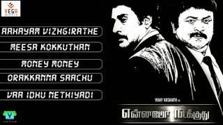 Rahman & Prabhu Tamil Movie || Ennamo Nadakkudhu || Audio Songs Jukebox