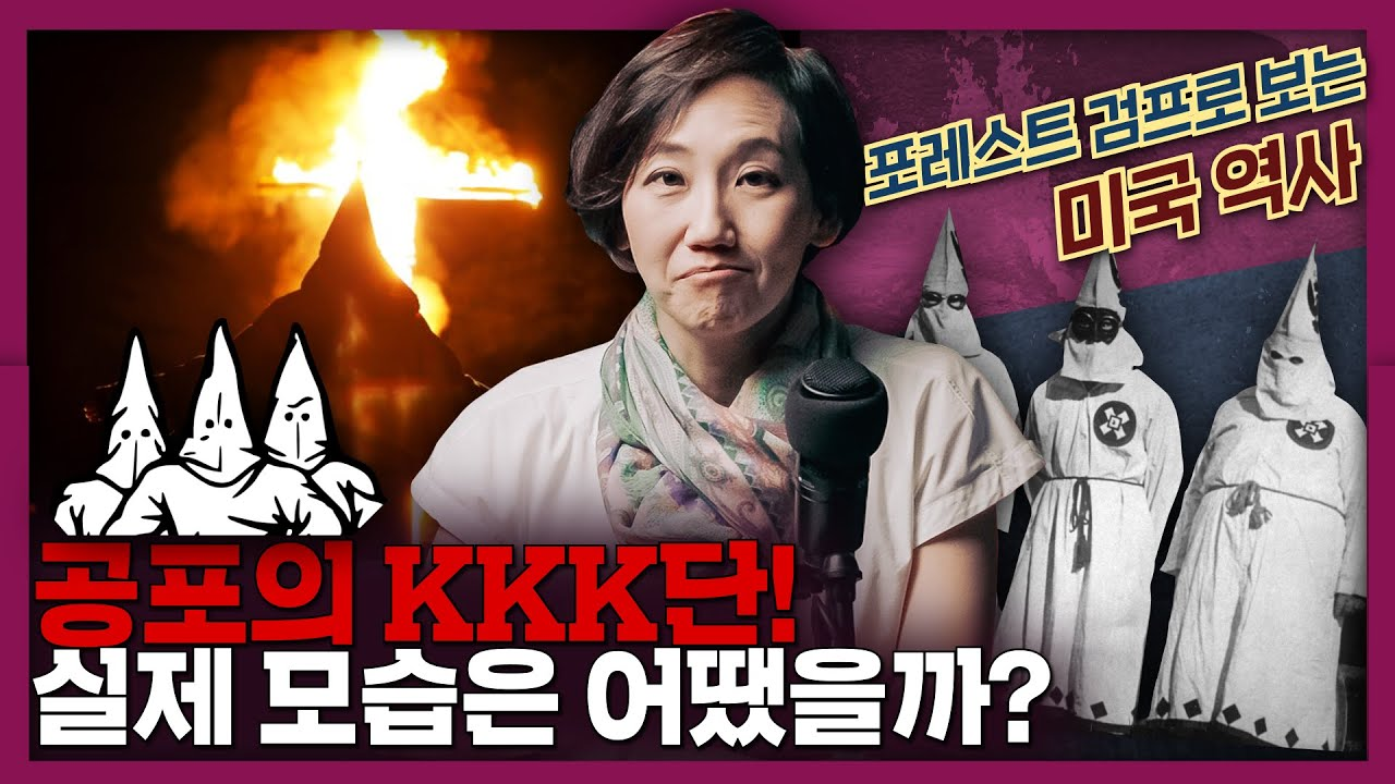 공포의 KKK단! 과연 그 실제 모습은? 포레스트 검프로 보는 미국사 | 미국 역사, 미국 문화