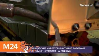 Смотреть видео Французские инвесторы активно работают в столице − Собянин - Москва 24 онлайн