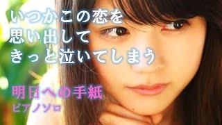 2016年1月18日(月)21:00スタートのフジテレビドラマ 「いつかこの恋を思...